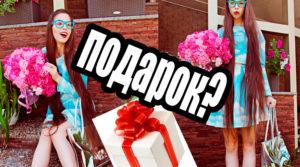 Что подарить 17 летней девушке на день рождения?