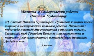 Чудотворная молитва о здравии болящего Николаю Чудотворцу
