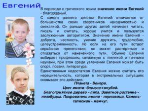 Значение толкования имени мальчика Евгений