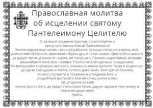 Православные молитвы при заболеваниях