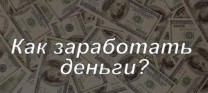 Как можно быстро заработать деньги в городе
