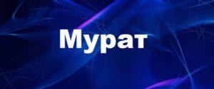 Что означает восточное мужское имя Мурат