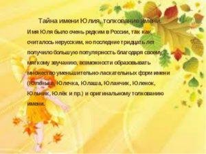 Тайна очень популярного женского имени Юлия