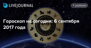 Бесплатный гороскоп на сегодня 21 сентября знак зодиака Дева