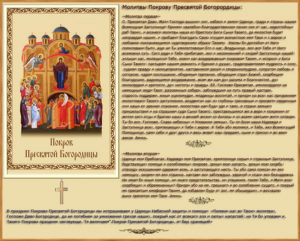 Чудотворная молитва на покров пресвятой Богородицы