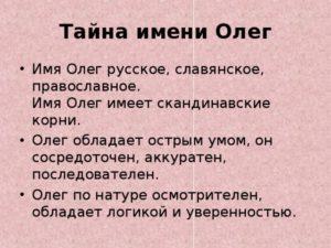 Что означает имя для мальчика Олег