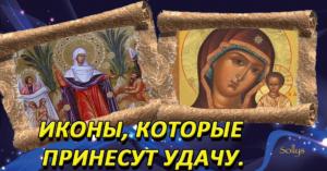 Православные иконы приносящие удачу