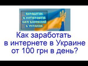 100 способов заработать 100 гривен в интернете