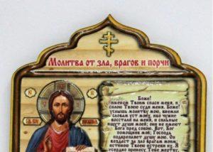 Сильная молитва против порчи