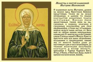 Православная молитва Матрене Московской
