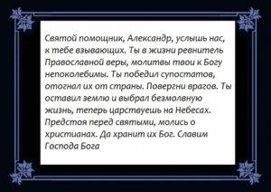 Сильная молитва Александру Невскому