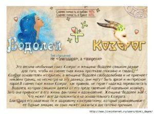 Мужчина Козерог и девушка Водолей какова совместимость их гороскопов