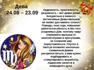Гороскоп по дате рождения 2 сентября знак зодиака Дева