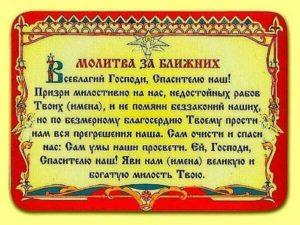 Что дает православная молитва