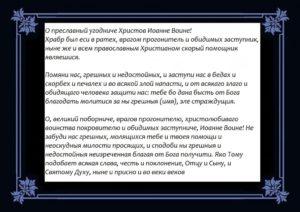 Православная молитва Иоанну Воину