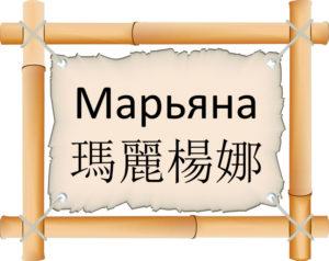 Что означает женское имя Марьяна для девочки