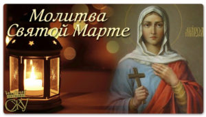 О Святая Марта ты чудотворная