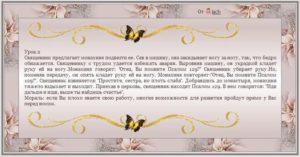 Православный псалом 129