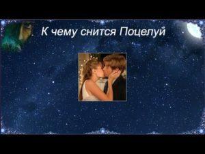 Толкование по соннику значения сна целоваться