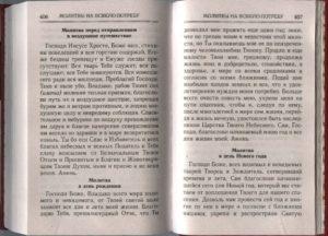 Православные молитвы на всякую потребу