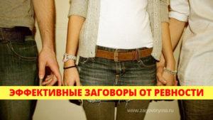 Простой заговор на ревность