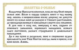 Православная молитва о семейном благополучии детей