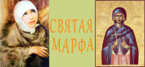 Православная молитва святой Марфе