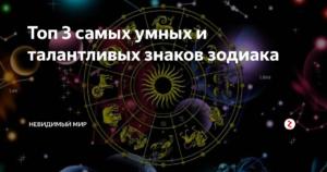 Какой знак зодиака самый умный по гороскопу