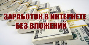 Как заработать реальные деньги Вконтакте без вложений