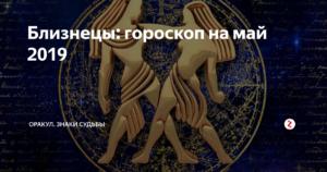 Добрый гороскоп на сегодня 24 мая знак зодиака Близнецы