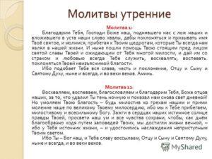 Утренние и вечерние православные молитвы