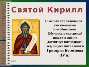 Православная молитва святому Кириллу