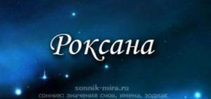 Тайное значение красивого женского имени Роксана