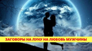 Заговор на луну на верную любовь