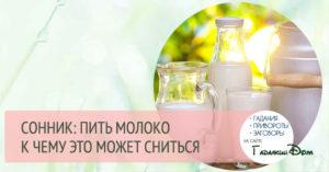 Что означает по соннику если приснилось молоко
