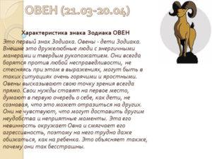 Личностный гороскоп для родившихся 14 апреля под знаком Овен