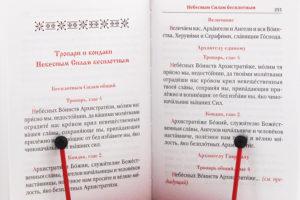 Как нужно читать общие тропари