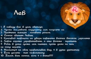 Индивидуальный гороскоп на сегодня 21 августа знак зодиака Лев