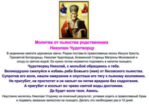 Лечение православными молитва от алкоголизма