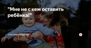 С кем оставить ребенка днем дома