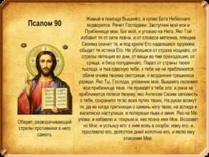 Сильные православные псалмы от порчи