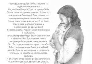 Христианская, сильная молитва о беременность