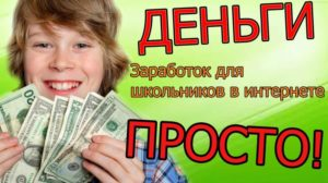 Как ребёнку заработать денег в интернете этим летом