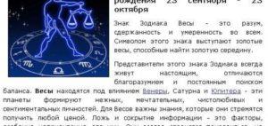 Правдивый гороскоп по дате 23 октября знак зодиака Весы