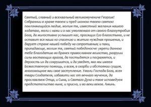 Православная молитва на победу