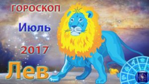 Самый лучший гороскоп на сегодня 24 июля для знака зодиака Лев