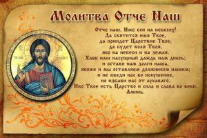 Текст православной молитвы Отче наш