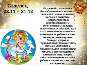 Детский гороскоп знака Стрелец