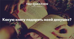 Какую книгу не стыдно подарить девушке