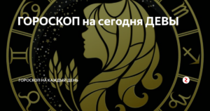 Самый лучший гороскоп на день 31 августа знак зодиака Дева
